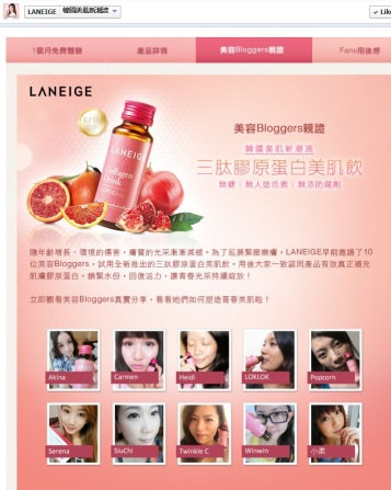 LANEIGE FB game